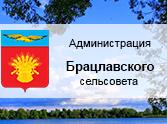 Администрация Брацлавского сельского поселения