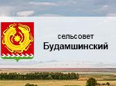Администрация Будамшинского сельсовета