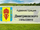 Администрация Дмитриевский сельсовет Бугурусланского района
