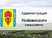 Администрация Нойкинского сельсовета Бугурусланского района
