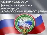 Финансовое управление Варненского района Челябинской области