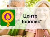 """ГУ Центр """"Тополек"""""""