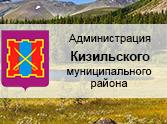Администрация Кизильского муниципального района