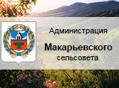 Администрация Макарьевского сельсовета Алтайского края