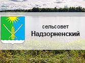 Надзорненский сельсовет