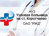 """НУЗ Узловая больница на ст.Коротчаево ОАО """"РЖД"""""""