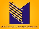 ООО «Мебельное производство»