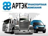 Транспортная компания «АРТЭК»